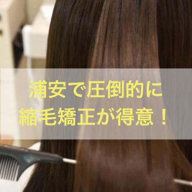 浦安駅徒歩2分、縮毛矯正が圧倒的に上手なオススメ美容師を紹介!