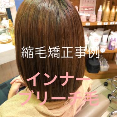 【お客様実例】インナーブリーチ毛の縮毛矯正