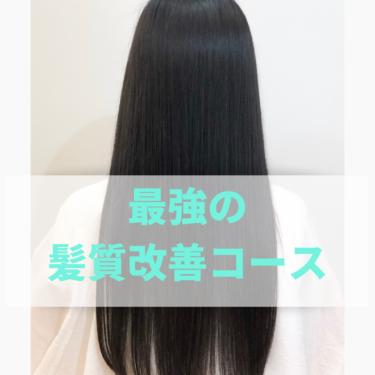 『新メニュー』驚異の髪質改善。ダメージレスで質感アップ