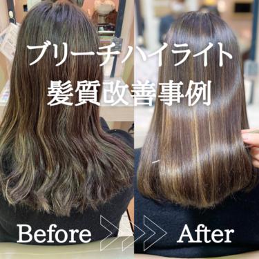 『お客様事例』ブリーチ毛の髪質改善ヘアエステ