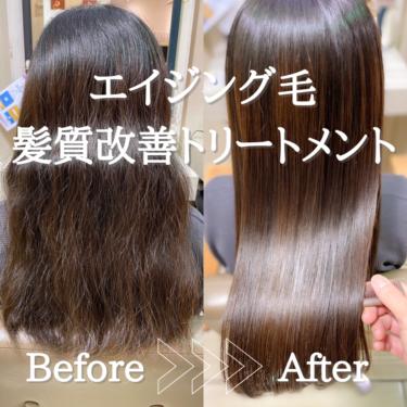 エイジング毛に相性抜群のプレミアム髪質改善